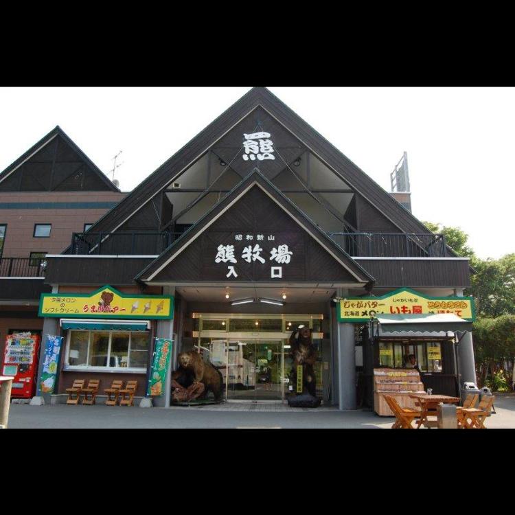 Showa Shinzan Bear Ranch