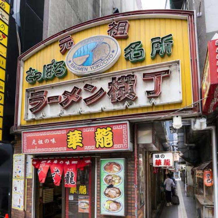 Sapporo Ramen Yokocho