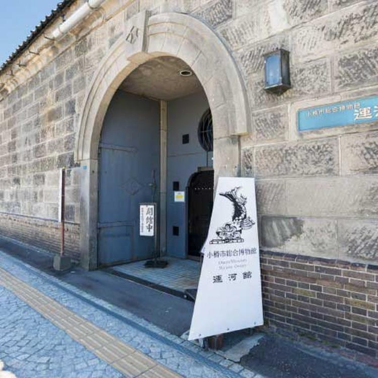Otaru City General Museum Canal Museum