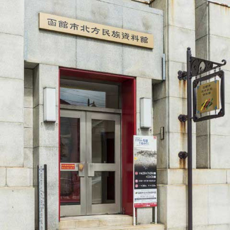 Hakodate City Museum of Northern Peoples