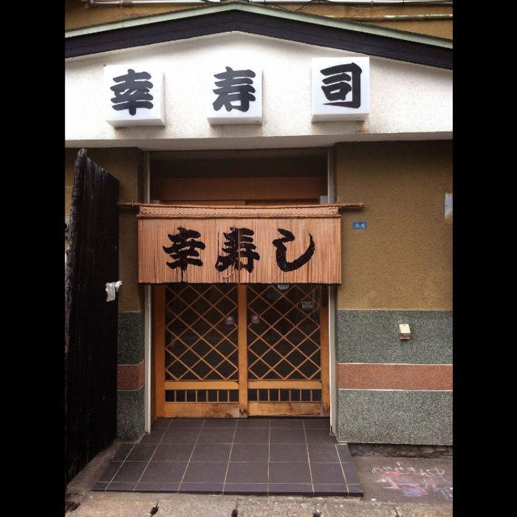 Kouzushi