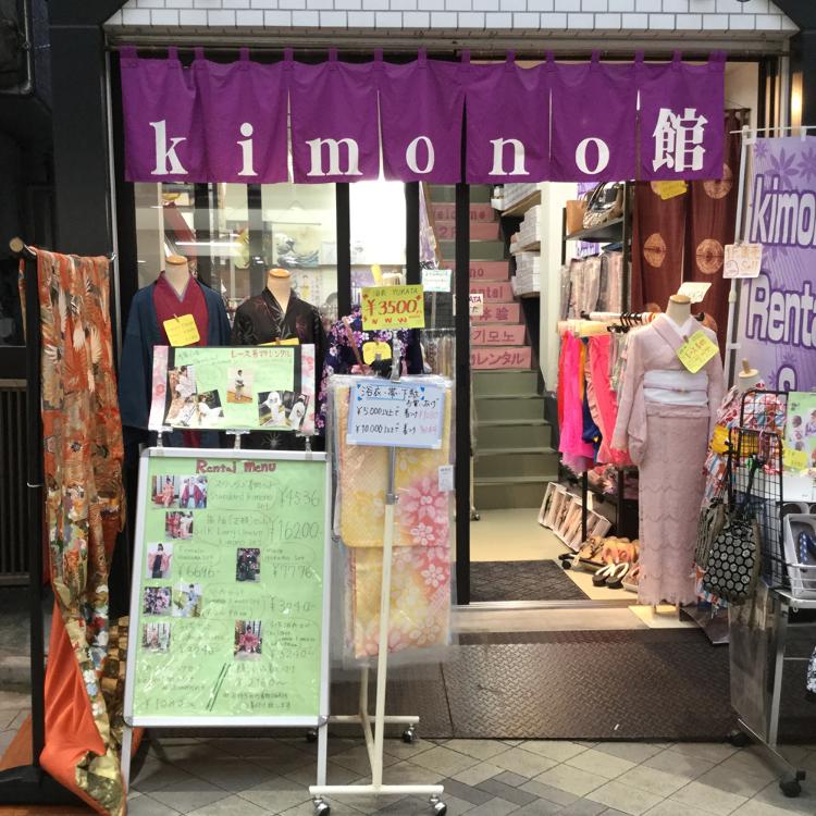 きもの館 浅草店