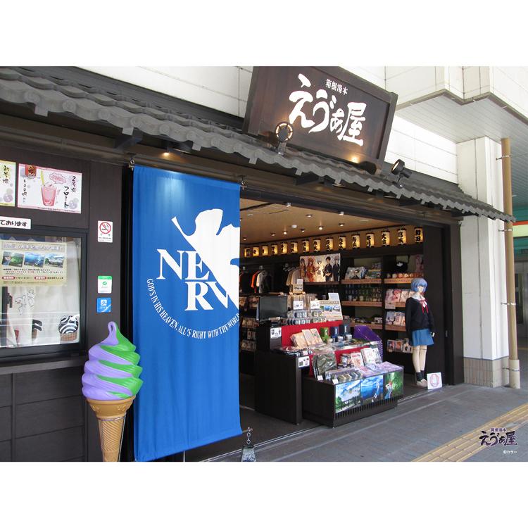 箱根湯本えゔぁ屋