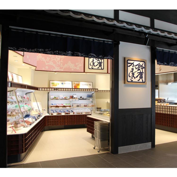 Suzuhiro Kamaboko Lake Ashi Hotoriya Store