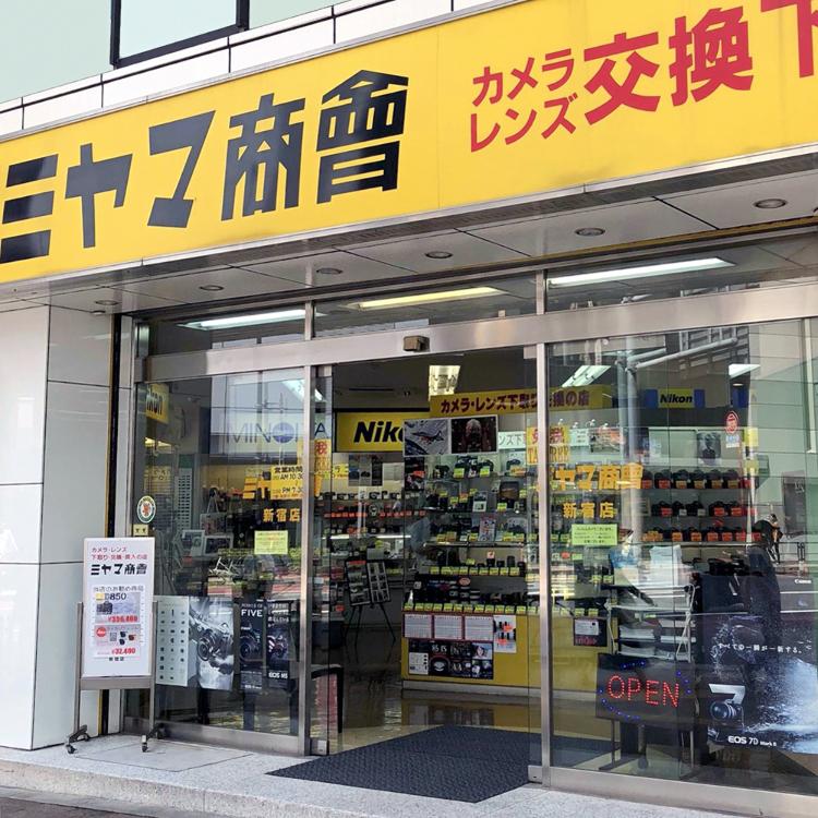 Miyama Shokai Shinjuku Branch