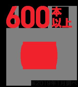 500本以上の動画配信